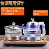 全自動上水電熱水壺智慧手柄加水式燒水壺底部抽水玻璃茶壺套裝ATF 夢幻小鎮