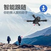 入門直升。無人機航拍高清專業四軸飛行器遙控飛機長續航航模抖音