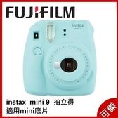 FUJIFILM instax mini 9 富士 MINI9 淺冰藍 拍立得 保固一年 平行輸入 可傑