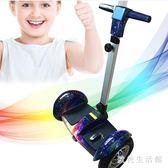 平衡車體感思維電動車兒童雙輪成人10寸越野帶手扶桿代步漂移車 KB7072 【歐爸生活館】