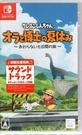 【玩樂小熊】Switch遊戲 NS 蠟筆小新 偶和博士的暑假 不會結束的 7 日之旅 日文版
