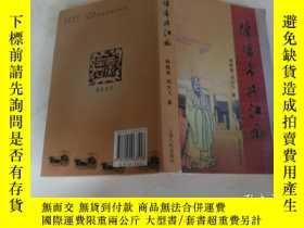 二手書博民逛書店罕見隋煬帝與江南Y247260 韓隆福 劉大飛 著 雲南人民出版