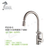 ORTIZ歐蒂斯 P5510-5 按鍵分水廚房龍頭(不鏽鋼) 水電DIY