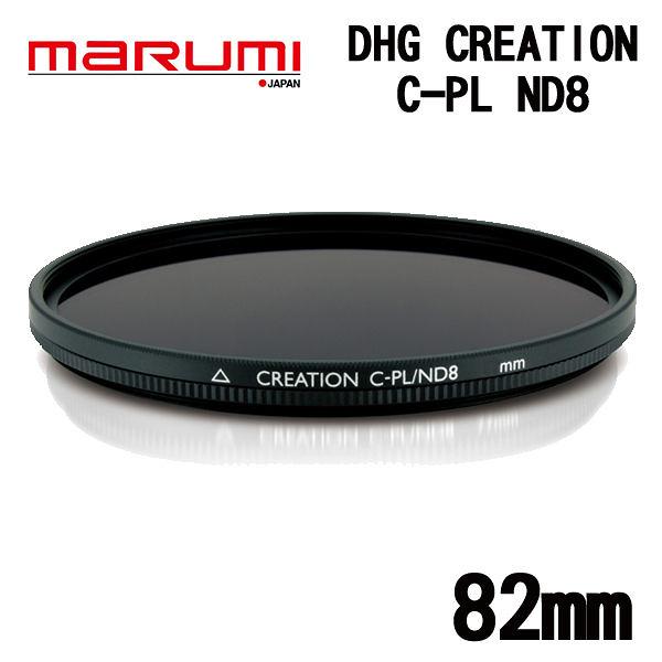 名揚數位  MARUMI  Creation CPL ND8 82mm 多層鍍膜 偏光 減光鏡 防潑水 防油漬 彩宣公司貨