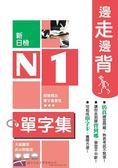 (二手書)邊走邊背  新日檢N1單字集