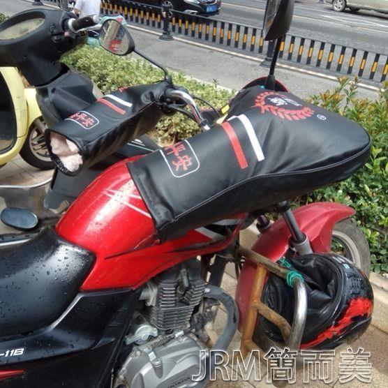 機車手套冬季摩托車把套125跨騎三輪車男士電動車護手套加厚保暖擋風 快速出貨