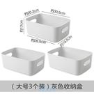塑料小物收納籃(大)(三個裝)