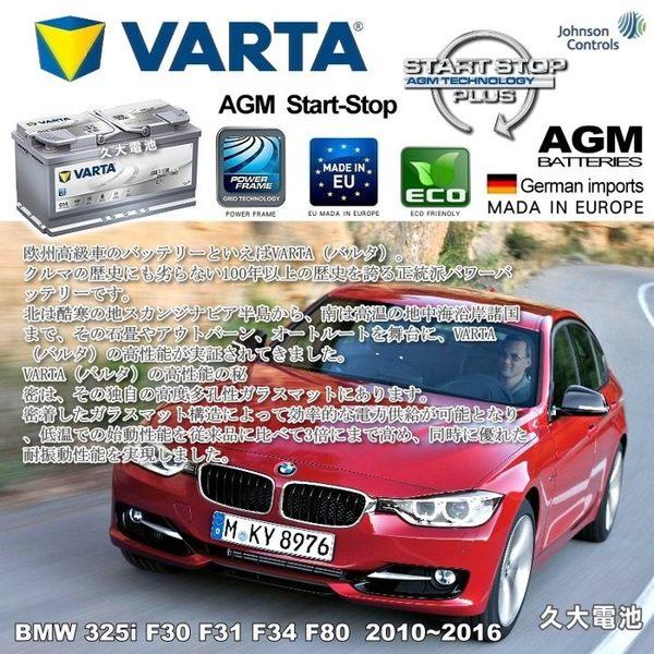 ✚久大電池❚ VARTA G14 AGM 95Ah BMW 325i F30 F31 F34 F80 2010~2016