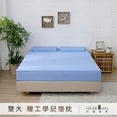 好適家居 極光系列防蚊滾邊釋壓記憶床墊20cm厚-雙大(偏遠配送區)雪花藍