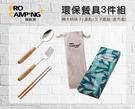 丹大戶外用品【ProCamping】領航家 環保餐具3件組-木柄筷子/湯匙/叉子 PC-22012