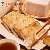 【十四甲菜頭粿】古早味柴燒現炊-菜頭粿(2.5斤x2條)