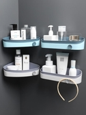 免打孔衛生間浴室置物架壁掛洗手廁所洗漱臺毛巾架化妝用品收納盒
