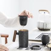 創意茶杯陶瓷帶蓋把過濾日式個性泡茶杯辦公室杯子馬克杯家用水杯『新佰數位屋』