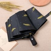 韓國全自動雨傘男女小清新簡約折疊晴雨兩用太陽ins傘訂製 潮流衣舍