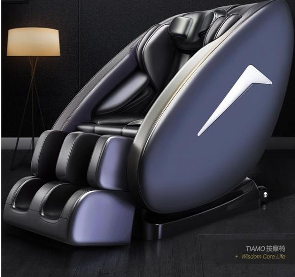 按摩椅家用全自動全身4d揉捏多功能電動智慧老人按摩器沙發太空艙QM 藍嵐