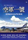 (二手書)空軍一號:美國總統和他們的專機
