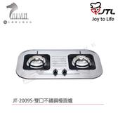 《喜特麗》JT-2009S 雙口檯面爐 (天然 / 液化)