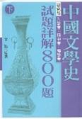 中國文學史試題詳解800題(上)、(下)
