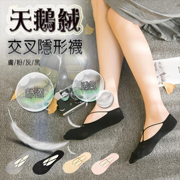 天鵝絨交叉隱形襪(6入組)