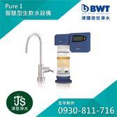 【BWT德國倍世】Pure 1 智慧型生飲水設備【Line ID:0930-811-716 歡迎詢問】