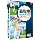 高爾夫完全寶典DVD...