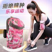 運動跑步臂包華為蘋果男女手機套防水迷彩多功能臂套腕包健身裝備 至簡元素