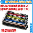 九鎮資訊 HP 130A/CF350A/CF351A/CF352A/CF353A 環保碳粉匣 M177fw/M176n