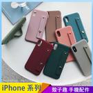 素色腕帶殼 iPhone SE2 XS Max XR i7 i8 i6 i6s plus 手機殼 簡約手腕帶 加厚TPU 磨砂軟殼 防摔殼