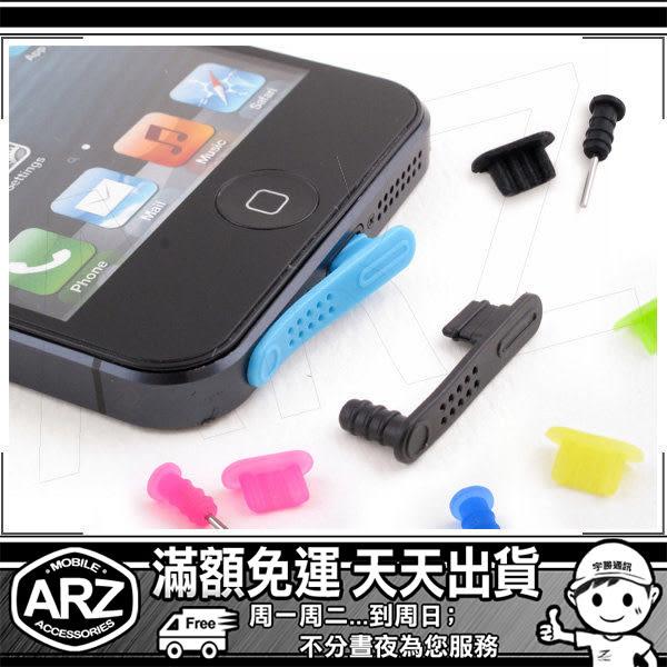 iPhone 5S / i5 / SE 專用防塵塞 防掉款/套組 防塵套耳機保護套防潮塞 耳機塞傳輸孔充電孔塞