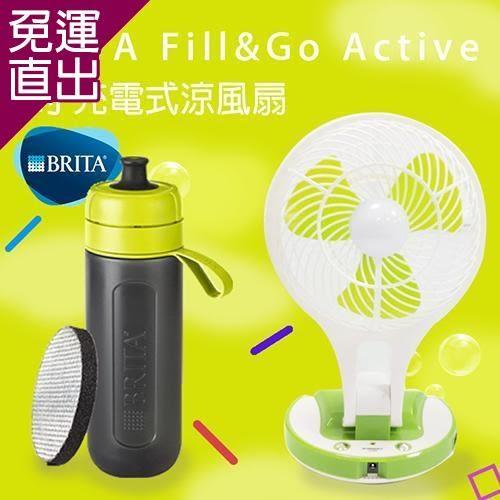 德國BRITAxMARSWOLF Fill&Go Active 運動濾水瓶(內含濾片*1)+行動小桌扇(綠)S1021553_M-5580【免運直出】