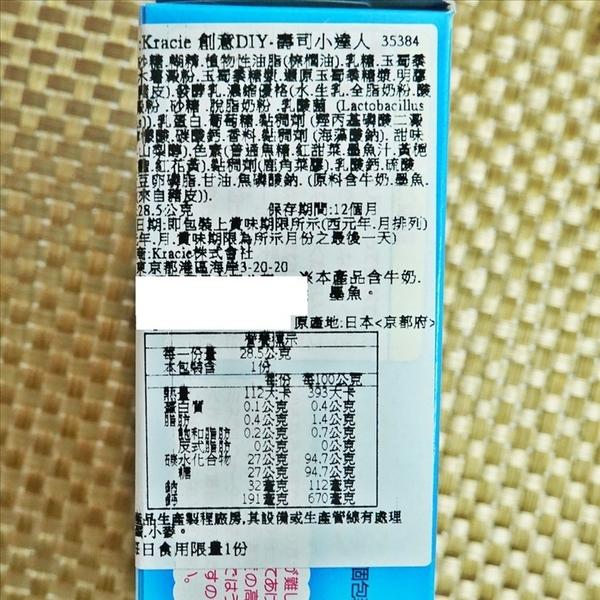 可利斯手工diy糖果-壽司組合 28.5g【4901551353842】(婦幼寶貝)
