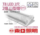 TOA東亞 LTS2243XEA LED 10W 4000K 自然光 2尺2燈 全電壓 山型日光燈 _ TO430103