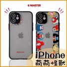 萌怪獸圍繞 蘋果 SE2 i7 i8 Plus iPhone 11 12 Pro max XR XSmax 霧面背板 撞色按鍵 防摔殼 掛繩孔
