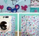 洗衣機防塵罩滾筒洗衣機罩防水防曬海爾小天...