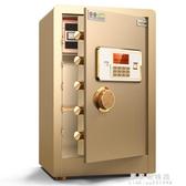 保險箱 保險櫃60CM家用指紋密碼小型報警保險箱辦公全鋼入牆智慧防盜保管箱 果果輕時尚NMS