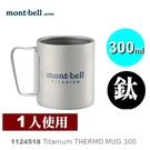 【速捷戶外】日本mont-bell 1124518 TITANIUM Thermo Mug 300 鈦合金雙層斷熱保溫杯,montbell