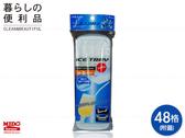 《Midohouse》100%日本原裝進口『ICE TRAY 附蓋製冰盒』48分格