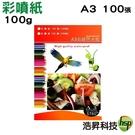 【100磅十包 ↘2490元】A3 高級彩色噴墨防水專用紙 彩噴紙 1包100張