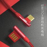 [哈GAME族]滿399免運費●邊充邊玩不擋手●BUBM NS Switch 1.5M 遊戲主機充電線 堅固耐用 三色