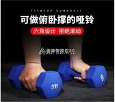 健身啞鈴男士家用器材浸塑小啞鈴女一對5公斤10/6/2kg練臂肌痩臂