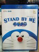 挖寶二手片-Q00-805-正版BD【哆啦A夢STAND BY ME 2D+3D】-藍光動畫