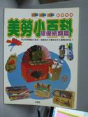 【書寶二手書T2/少年童書_YHC】美勞小百科-環保紙類篇_宇宙創意工作小組