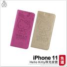 iphone 11 Kitty 經典 壓紋 手機殼 三麗鷗 正版授權 凱蒂貓 保護殼 手機皮套 掀蓋 保護套