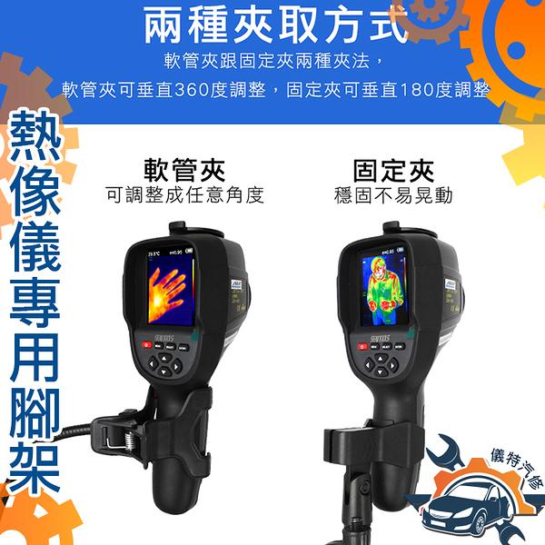 《儀特汽修》SEAT熱像儀專用腳架 符合高度