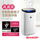 送!電暖器HX-FB06P【夏普SHARP】19坪自動除菌離子空氣清淨機 FP-J80T-W