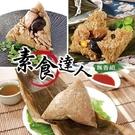 【南紡購物中心】素食達人飄香組.呷七碗-素粽+南門市場老林記 (紀菀沂小姐專屬賣場)