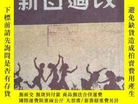 二手書博民逛書店罕見改過自新(民3)Y465969 陶百川 大東書局 出版1947