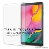 TAB A T510 T515 10.1 2019 三星SAMSUNG 平板專用 9H硬度 鋼化玻璃貼 抗刮 螢幕膜 保護貼