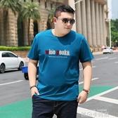 夏季加肥加大碼短袖T恤男 純棉薄款半截袖圓領寬鬆胖子肥佬體恤衫 依凡卡時尚