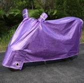 電動摩托車防雨罩防曬車罩車衣遮雨罩通用車套蓋佈 - 風尚3C